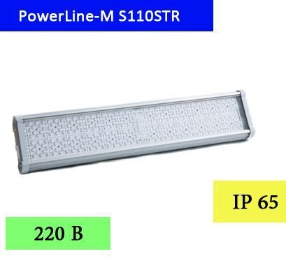 PowerLine S110STR